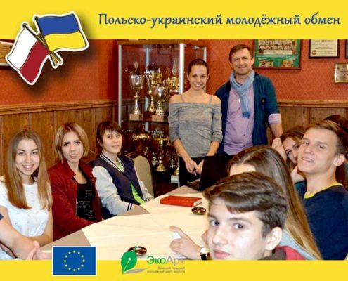 Польско-украинский молодёжный обмен EkoArt 2015-2016